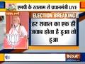 PM Modi addresses rally in Madhya Pradesh's Ratlam
