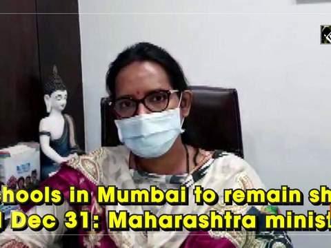 Schools in Mumbai to remain shut till Dec 31: Maharashtra minister