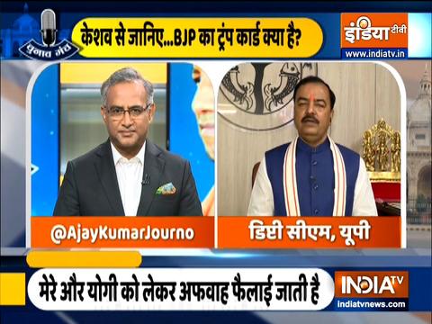 Chunav Manch   Keshav Prasad Maurya confident of win in UP elections