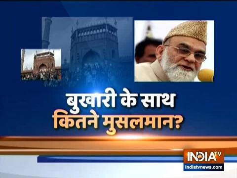 देखिये जामा मस्जिद के शाही इमाम ने आज सीएए पर क्या कहा