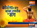 Strengthen your lungs before third wave of COVID, learn yoga and ayurvedic treatment from Swami Ramdev