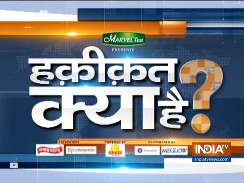 देखिये इंडिया टीवी का स्पेशल शो 'हकीक़त क्या है' | 21 मई, 2019