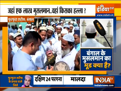 बंगाल के मुसलमान का मूड क्या है? देखिए फुरफुरा शरीफ से खास रिपोर्ट