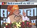 Our govt built 1.25 crore houses in last 4 years, says PM Modi in Shirdi