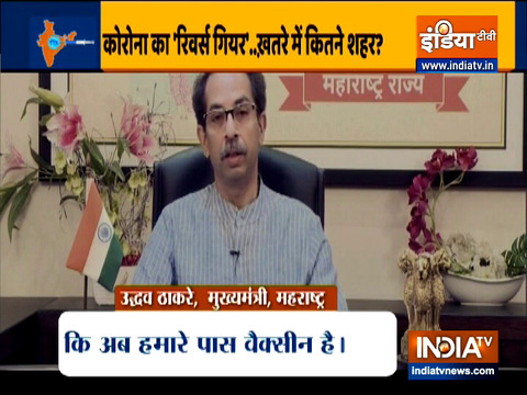 As numbers of coronavirus cases rise in Maharashtra |  Watch what CM Thackeray said