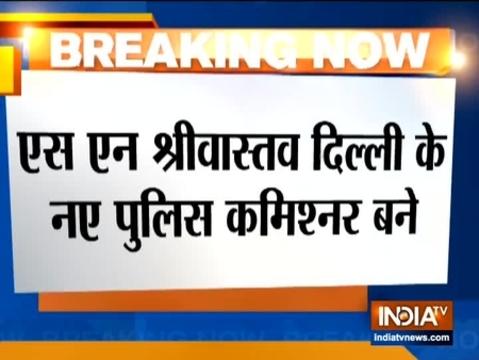 एसएन श्रीवास्तव होंगे दिल्ली पुलिस के नए कमिश्नर