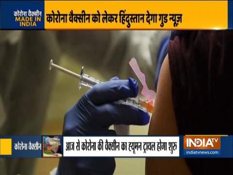 भारत आज से कोरोनावायरस वैक्सीन का मानव परीक्षण करेगा