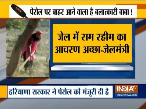 हरियाणा सरकार ने गुरमीत राम रहीम के पेरोल की अर्ज़ी को दी मंज़ूरी