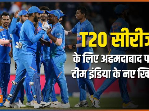 T20I सीरीज के लिए इस दिन Team India से जुड़ेंगे खिलाड़ी