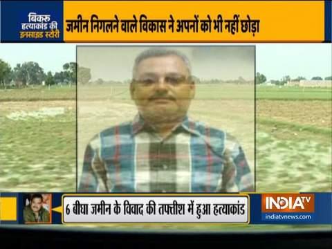 भूमि विवाद को लेकर राहुल तिवारी ने विकास दुबे के खिलाफ शिकायत दर्ज कराई थी