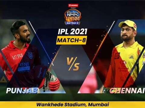 Cricket Dhamaka | IPL 2021, PBKS vs CSK : पंजाब किंग्स के विजयी अभियान को रोकने उतरेंगे धोनी के धुरंधर