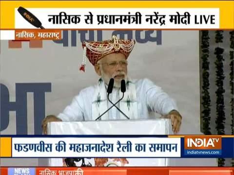 महाराष्ट्र के नासिक में आज प्रधानमंत्री मोदी ने की रैली