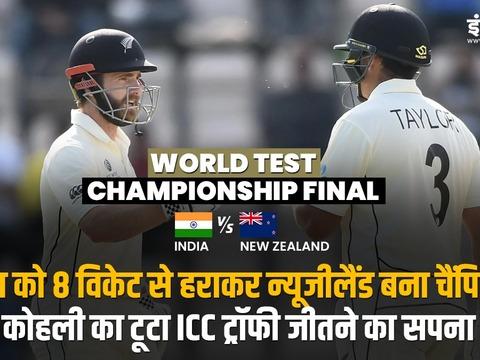 WTC FINAL: भारत को 8 विकेट से हराकर न्यूजीलैंड बना टेस्ट चैंपियन