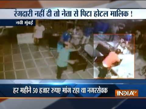 नवी मुंबई में प्रोटेक्शन मनी न देना पड़ा महंगा, नगर सेवक ने होटल मालिक की जमकर पिटाई की