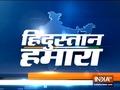 Hindustan Hamara | September 20, 2019