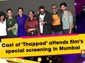 Cast of 'Thappad' attends film's special screening in Mumbai