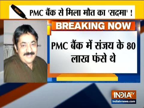 मुंबई में विरोध प्रदर्शन के बाद PMC बैंक के ग्राहक की हार्ट अटैक से मौत