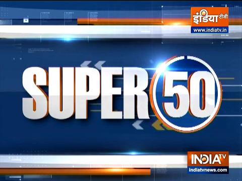 Super 50: देखिये दिनभर की 50 बड़ी खबरें | 3 अगस्त , 2021