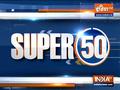 Watch Super 50 News bulletin | 3 August, 2021