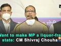 Want to make MP a liquor-free state: CM Shivraj Chouhan
