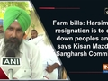 Harsimrat's resignation is to calm down peoples anger, says Kisan Mazdoor Sangharsh Committee