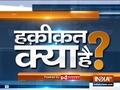 Watch India TV Special show Haqikat Kya Hai | January 23, 2020