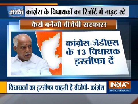 कर्नाटक: कांग्रेस विधायकों को रिसॉर्ट ले जाया गया, विधायक दल की बैठक में नहीं पहुंचे 4 MLA