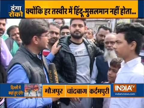 दिल्ली में हिंसा के बीच भाईचारे की मिसाल, मुस्लिम बुजुर्ग की मदद के लिए आगे आए हिंदू नौजवान