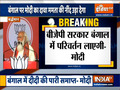 Chunav Dhamaka | Didi clean-bowled, BJP has scored century in Bengal's 4 phases: PM Modi