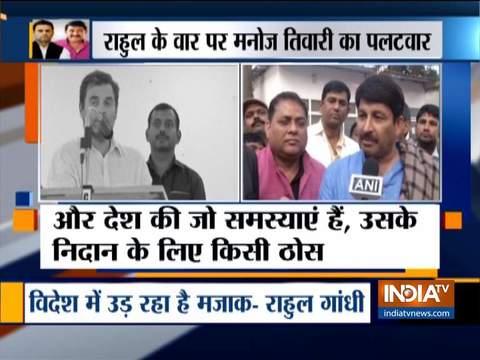 मनोज तिवारी ने राहुल गांधी की 'रेप कैपिटल' टिप्पणी की निंदा की, कहा- राहुल मेंटली डिस्टर्ब हैं