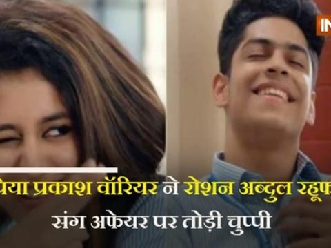 प्रिया प्रकाश वारियर ने अपने को-एक्टर रह चुके रोशन अब्दुल रहूफ के साथ रिलेशनशिप में होने की बात पर चुप्पी तोड़ दी है।