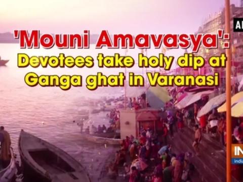 'Mouni Amavasya': Devotees take holy dip at Ganga ghat in Varanasi