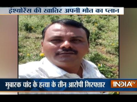 Man faked his death to get Rs 4 crore insurance claim from the company in Nasik