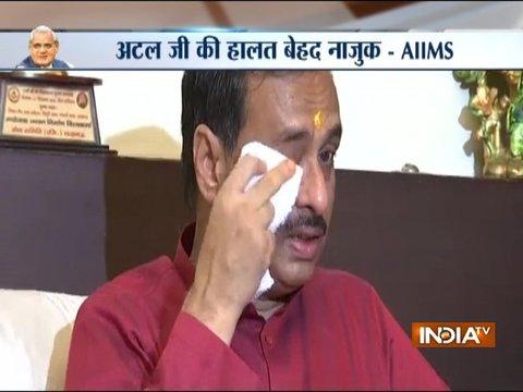 अटल जी की नाज़ुक हालत के बारे में जानकार भावुक हुए यूपी के उपमुख्यमंत्री दिनेश शर्मा