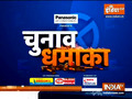 Chunav Dhamaka: Amit Shah holds roadshow in West Bengal's Nadia