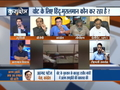 India TV show Kurukeshtra on August 1: On Assam NRC, it's BJP vs TMC
