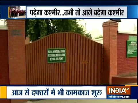 14 दिनों के बाद, जम्मू और कश्मीर में आज स्कूल फिर से खुल गए