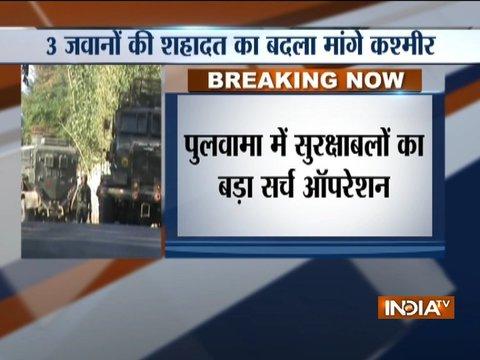 पुलवामा : आतंकियों की तलाश में सुरक्षाबलों का सर्च ऑपरेशन जारी, अभी तक 5 आतंकी ढेर