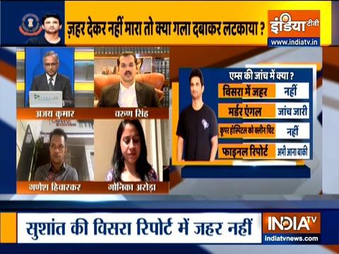 सुशांत केस: विसरा रिपोर्ट में बड़ा खुलासा, एक्टर के शरीर में नहीं पाया गया जहर