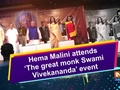 Hema Malini attends 'The great monk Swami Vivekananda' event