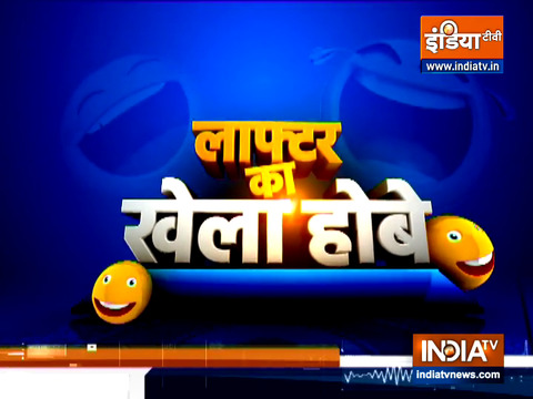 Watch India TV Special Show 'Laughter Ka Khela Hobe'