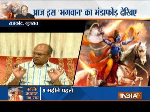 इंडिया टीवी पर कल्कि अवतार' का पूरा टेस्ट