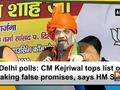 Delhi polls: CM Kejriwal tops list of making false promises, says HM Shah