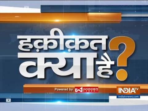 देखिये इंडिया टीवी का स्पेशल शो 'हकीक़त क्या है' | 12 अक्टूबर, 2019