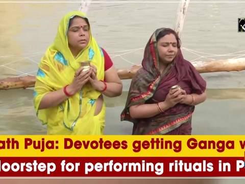 Chhath Puja: Devotees getting Ganga water at doorstep for performing rituals in Patna