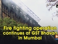 Fire fighting operation continues at GST Bhavan in Mumbai