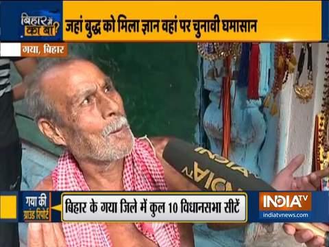 बिहार विधानसभा चुनाव: जानिए गया में तेजस्वी यादव के बारे में क्या है लोगों की राय
