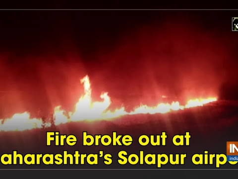 Fire broke out at Maharashtra's Solapur airport