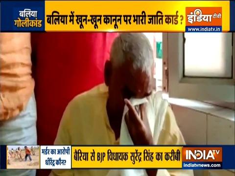 बलिया कांड के आरोपी धीरेंद्र सिंह के परिजनों से मिले विधायक सुरेंद्र सिंह, मुलाकात के बाद रोने लगे