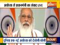 PM Modi addresses the people of Ayodhya